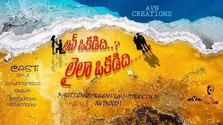 LOVE OKADIDHI LAILA OKADIDHI |TEASER 1| new telugu short film - YOUTUBE