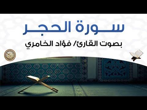سورة الحجر بصوت القارئ فؤاد الخامري