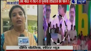 प्रधानमंत्री नरेंद्र मोदी ने किया शिवराज सिंह चौहान को फोन तो दो बार भाषण छोड़ करनी पड़ी बात - ITVNEWSINDIA