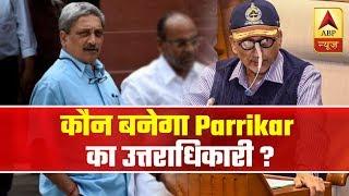 Post Parrikar's demise know who can be next Goa CM - ABPNEWSTV