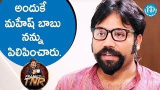 అందుకే మహేష్ బాబు నన్ను పిలిపించారు - Sandeep Reddy   Frankly With TNR    Talking Movies - IDREAMMOVIES