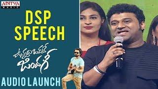 DSP Speech || Vunnadhi Okate Zindagi Audio Launch | Ram, Anupama, Lavanya, DSP - ADITYAMUSIC