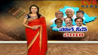 ర‌స‌వ‌త్తరంగా  రాజ‌కీయం | Karimnagar Political Review | Poll Scene | CVR News - CVRNEWSOFFICIAL