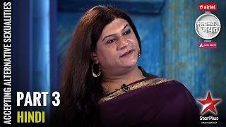 Satyamev Jayate -  S3 | Ep 3 | Accepting Alternative Sexualities: Against All Odds (Part 3) - STARPLUS
