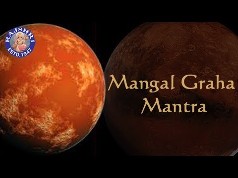 Mangal Graha Mantra With Lyrics (Navgraha Mantra)  | 11 Times Chanting By Brahmins