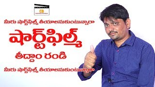 shortfilm making tips||Cinema dreams entertainments||Telugu short films(2018) - YOUTUBE