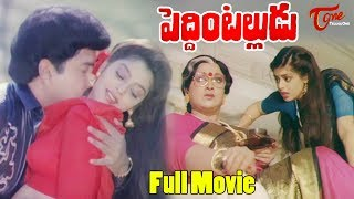 Peddintalludu Telugu Full Length Movie | Suman, Nagma, Mohanbabu - TELUGUONE
