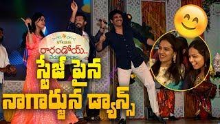 Nagarjuna dances at Rarandoi Veduka Chuddam audio launch - IGTELUGU