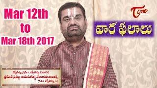 Vaara Phalalu || Mar 12th to Mar 18th 2017 || Weekly Predictions 2017 || #Horoscope - TELUGUONE