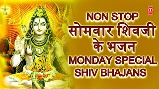 सोमवार Special Non Stop Shiv भजन I Monday Morning Shiv BhajansI Best Collection - TSERIESBHAKTI