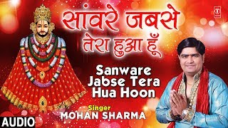 Sanware Jabse Tera Hua Hoon I Khatu Shyam Bhajan I MOHAN SHARMA I New Latest Full Audio Song - TSERIESBHAKTI