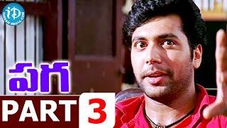 Paga Full Movie Part 3    Jayam Ravi, Bhavana    Ezhil    Yuvan Shankar Raja - IDREAMMOVIES
