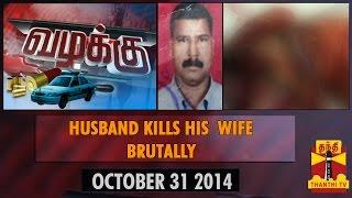 "VAZHAKKU (CrimeStory) 31-10-2014 ""Husband Kills His Wife Brutally"" – Thanthi tv Show"