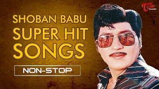 Shoban Babu Super Hit Video Songs Jukebox | TeluguOne - TELUGUONE