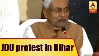 JD(U) Declares Protest To Gain Special Status For Bihar | ABP News - ABPNEWSTV