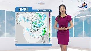 [날씨정보] 08월 09일 17시 발표