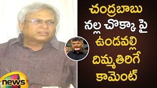 Undavalli Aruna Kumar Funny Comments Over Chandrababu Black Shirt | Undavalli Press Meet |Mango News - MANGONEWS