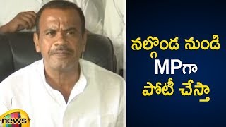 Komatireddy Venkat Reddy to Contest Lok Sabha Elections from Nalgonda | Telangana 2019 Elections - MANGONEWS