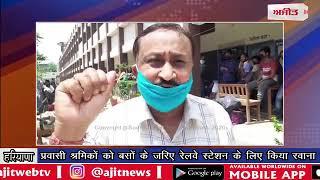 video : प्रवासी श्रमिकों को बसों के जरिए रेलवे स्टेशन के लिए किया रवाना