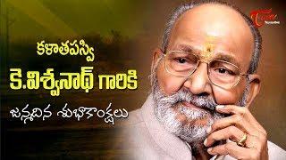 Kalatapasvi K Viswanath Birthday Special | Dadasaheb Phalke Award Winner | TeluguOne - TELUGUONE