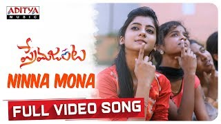 Ninna Mona Full Video Song || Prema Janta Video Songs || Ram Praneeth, Sumaya || Nikhilesh Thogari - ADITYAMUSIC