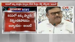 YSRCP Leader Ambati Rambabu Press Meet over Kadapa Steel Factory Issue | CVR News - CVRNEWSOFFICIAL