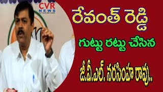 MP GVL Narasimha Rao Fires On Revanth Reddy and CM Ramesh | CVR News - CVRNEWSOFFICIAL