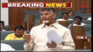 AP CM Chandrababu Naidu Speech in AP Assembly Monsoon Session | CVR News - CVRNEWSOFFICIAL