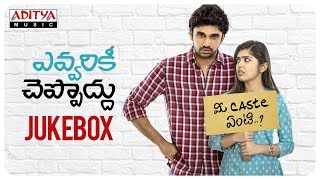 Evvarikee Cheppoddu Full Songs Jukebox || Rakesh Varre || Basava Shanker - ADITYAMUSIC