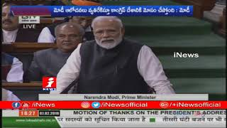 Narendra Modi Counters On Congress in Loksabha | Parliament Budget Session 2019 | iNews - INEWS
