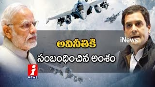Rahul Gandhi Controversial Comments On PM Narendra Modi Over Rafale Deal Scam | iNews - INEWS