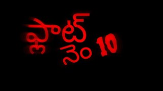 Plot no 10 ||telugu short film 2019 ||Directed by Anand kumar Abbisetty - YOUTUBE