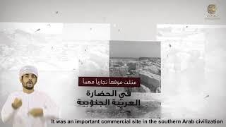 سلسلة آثار عمان جذورنا الأولى - الأثر العشرون موقع خور روري سمهرم بولاية طاقة