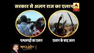 Master Stroke: Tribals of Chhatisgarh's Jaspur district start practice of Patthalgadhi - ABPNEWSTV