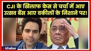 CJI Ranjan Gogoi Case, who is Utsav Bains - ITVNEWSINDIA