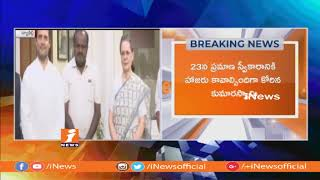 JDS Kumaraswamy Meets With Rahul Gandhi & Sonia Gandhi Over Karnataka Govt Formation | iNews - INEWS