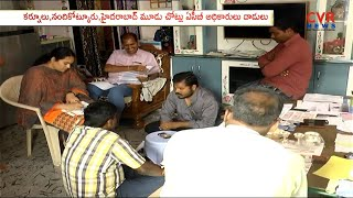 ACB Raids on Residence of Agriculture officer Rajesh | Kurnool | CVR News - CVRNEWSOFFICIAL