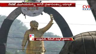 YS Jagan Praja Sankalpa Yatra Pylon Launch Today in Ichchapuram | Srikakulam | CVR NEWS - CVRNEWSOFFICIAL