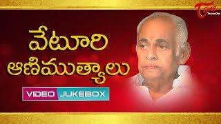 Veturi Sundararama Murthy Super Hit Telugu Songs Jukebox - TELUGUONE