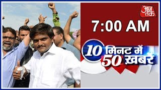 10 Minute 50 Khabrein: Patidars To Hold Prestige Rally Today In Support Of  Hardik Patel - AAJTAKTV