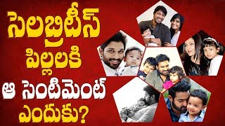 Interesting sentiment for Tollywood star kids | Pawan Kalyan | NTR | Allu Arjun | Nani - IGTELUGU