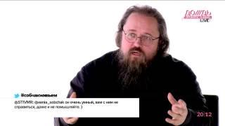 Андрей Кураев в СОБЧАК ЖИВЬЕМ