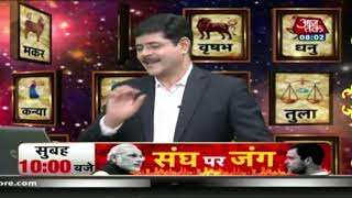 Aapke Taare | Daily Horoscope | November 18 | 8 AM - AAJTAKTV