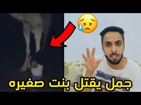 جمل يقتل بنت صغيره/اقوى لحظات الغضب !!!😱💔