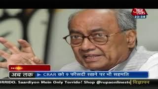 Bhima-Koregaon हिंसा से जुड़े हैं Digvijay Singh के तार, चिट्ठी में मिला फोन नंबर - AAJTAKTV