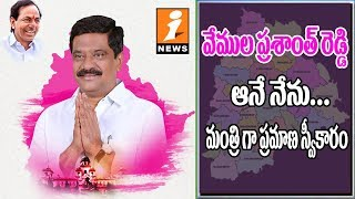 Vemula Prashanth Reddy Takes Oath As Telangana Cabinet Minister | CM KCR | News - INEWS
