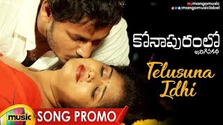 Telusuna Idhi Tholi Premani Song Promo | Konapuram Lo Jarigina Katha Telugu Movie | Mango Music - MANGOMUSIC