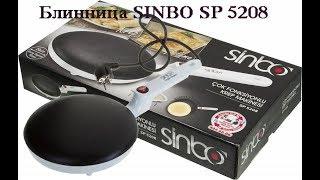 Купить блинница Sinbo