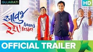 Aavuj Reshe Gujarati Movie   Official Trailer   Digital Premiere On Eros Now - EROSENTERTAINMENT