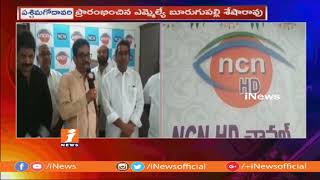 MLA Burugupalli Sesha Rao Launches NCN HD Cable in Nidadavole | iNews - INEWS
